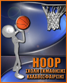 logo hoop