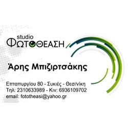 fototheasi